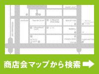 商店会マップから検索