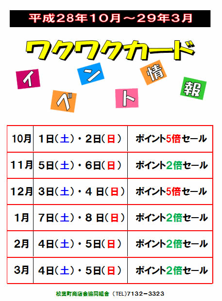 wakuwaku201604-09